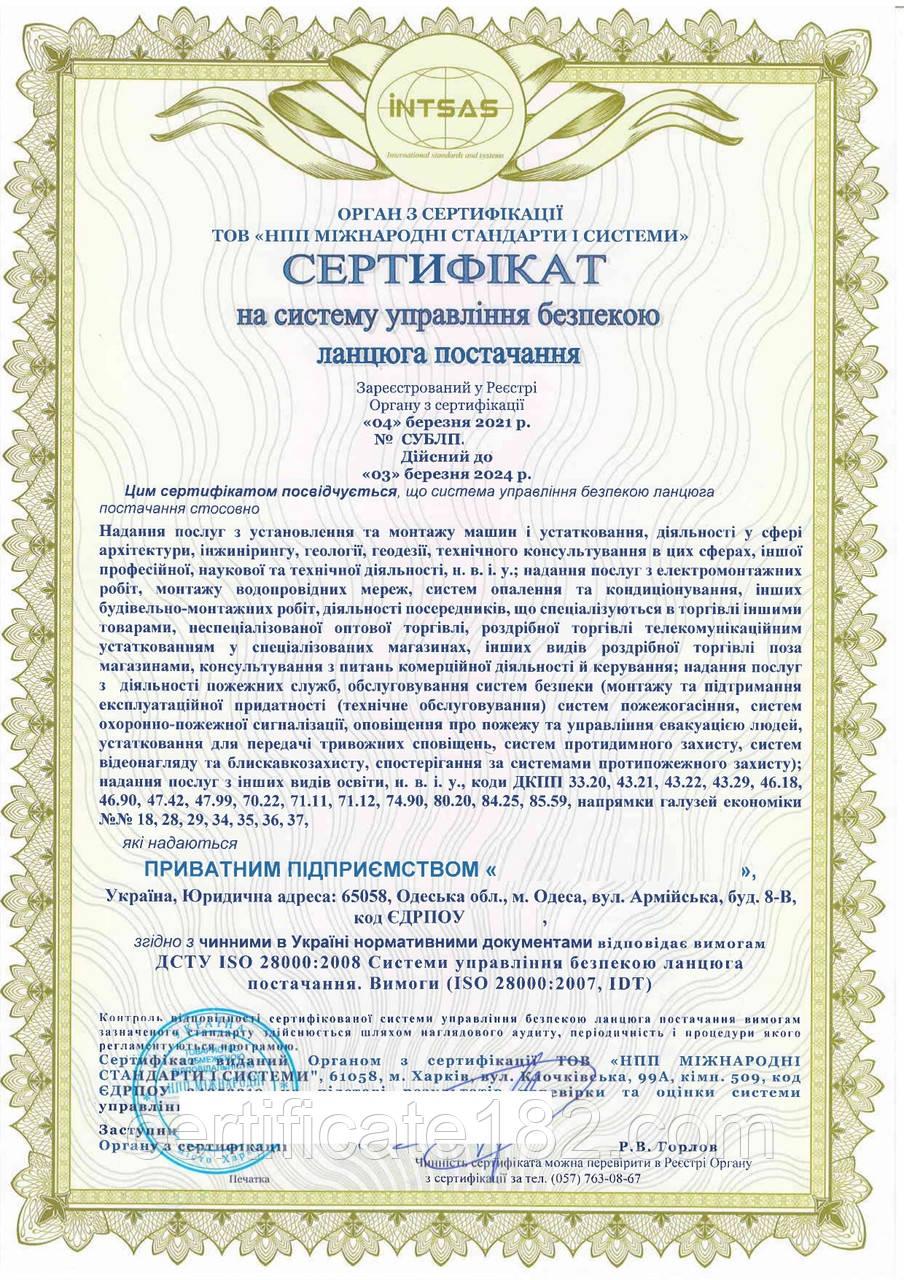 Сертификация системы на ДСТУ ISO 28000:2008 (ISO 28000:2007 Система менеджмента безопасности цепи поставки)