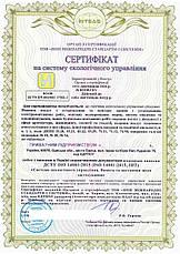 Сертификация системы на ДСТУ ISO 28000:2008 (ISO 28000:2007 Система менеджмента безопасности цепи поставки), фото 2