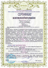 Сертификация системы на ДСТУ ISO 28000:2008 (ISO 28000:2007 Система менеджмента безопасности цепи поставки), фото 3