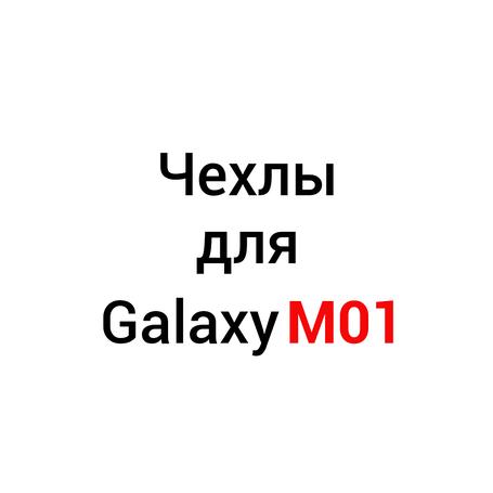 Чохли для Samsung Galaxy M01