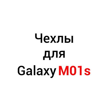 Чохли для Samsung Galaxy M01s