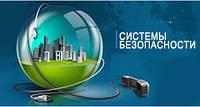 Пожарная сигнализация, установка пожарной сигнализации в Киеве, противопожарная сигнализация, обслуживание
