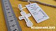 Срібний православний хрестик з розп'яттям. Вага 7,75 гр. 925 проба, фото 4