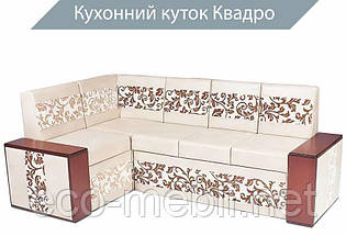 Кухонний куток Квадро 170*122 власного виробництва