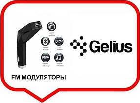 FM-Трансмітери Gelius