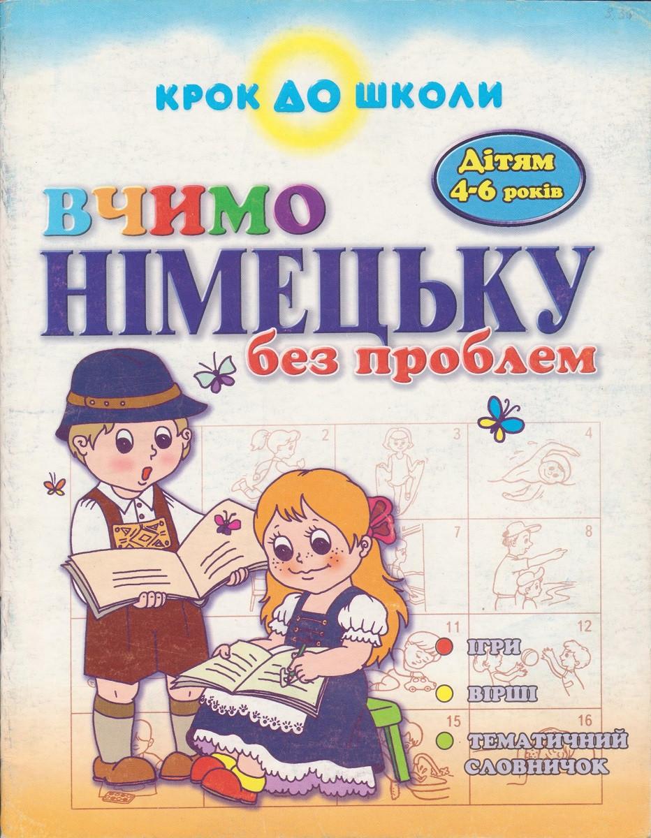 """Крок до школи """"Вчимо німецьку без проблем"""" 4-6 років, укр."""
