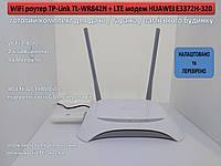 Комплект для беспроводного интернета WiFi роутер TP-Link TL-WR842N + LTE модем HUAWEI E3372H-320