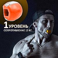 1 УРОВЕНЬ. ( + шнурок) Тренажер для жевательных мышц, для мышц нижней челюсти, эспандер для лица, скул