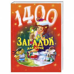 Книга 1400 загадок для дітей. Автор - Віра Паронова (Богдан)