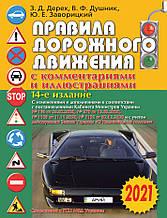 Дерех Правила дорожного движения Украины 2021 с комментариями и иллюстрациями. 14-е изд.