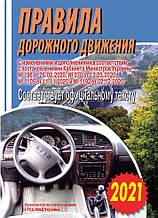 Правила дорожного движения УКРАИНЫ 2020 Соответствует официальному тексту