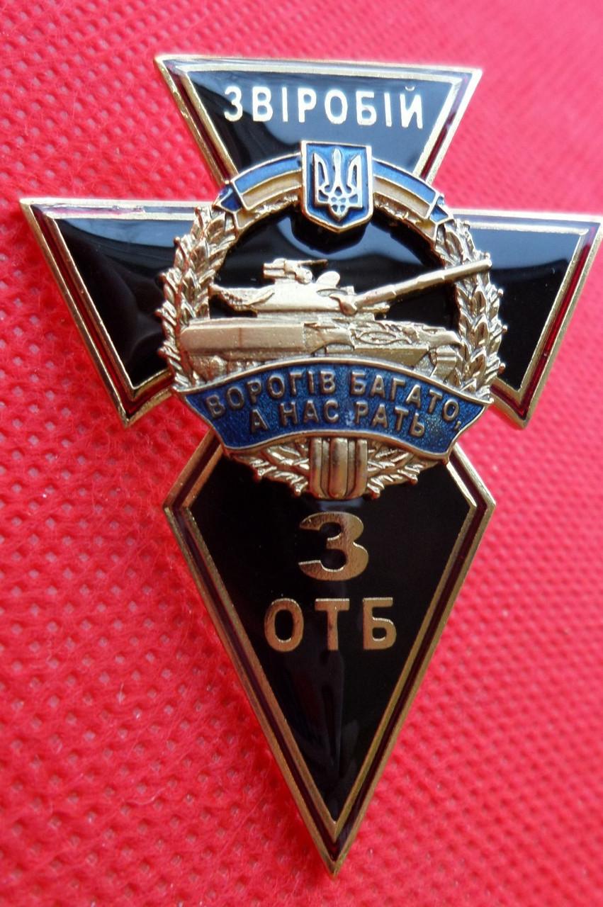 Відзнака 3-й окремий танковий батальйон «Звіробій» №5-124