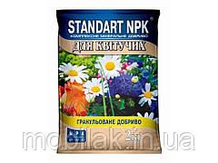 КМД для квітів N-17%; P-17%; К-17%, 2кг ТМ STANDART NPK