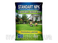 КМД для газонів весна-літо N-30%; Р-10%; К-10%, 2кг ТМ STANDART NPK