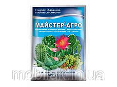 Водорозчине сухе добриво для кактусів та сукулентів, 25г ТМ Майстер-Агро