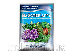 Водорозчине сухе добриво для кімнатних рослин, 25г ТМ Майстер-Агро