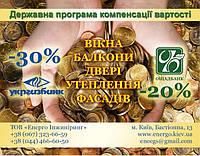Установка металлопластиковых окон в Киеве, установка металлопластиковых окон в кредит, замена окон в Киеве