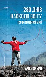 Книга 280 днів навколо світу. Том 2. Автор - Артемій Сурін (BookChef)