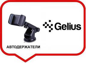 Автодержатели Gelius