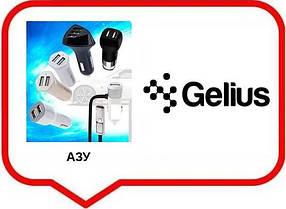 Автомобільні зарядні пристрої Gelius