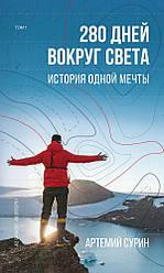 Книга 280 днів навколо світу. Том 1. Автор - Артемій Сурін (BookChef)