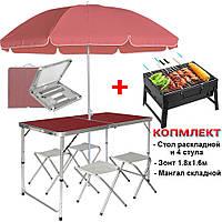 Складной стол для пикника со стульями с зонтом в чемодане Коричневый+Мангал складной UG