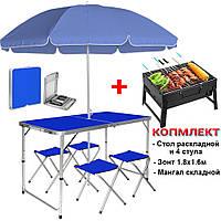 Мебель для пикника складной стол и 4 стула зонтом 1.8м в чемодане Easy Campi Синий+Мангал складной UG