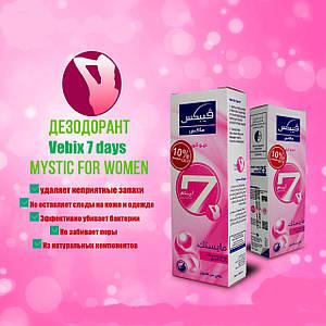 Дезодорант Дезодорант VEBIX Deo Cream Max 7 Days MYSTIC (Вебикс део-крем 7 днів). Виробництво Єгипет