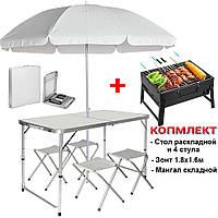 Мебель для пикника и 4 стула с зонтом 1.8м в чемодане Easy Campi Белый+Мангал стол для пикника