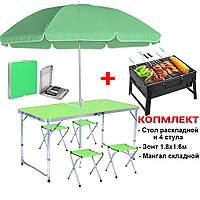 Мебель для пикника и 4 стула с зонтом 1.8м в чемодане Easy Campi Зеленый+Мангал стол для пикника
