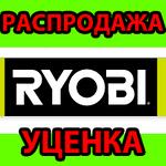 УЦЕНКА И РАСПРОДАЖА RYOBI