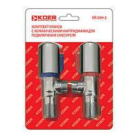Комплект кранов (2 шт.) для подключения сантехприборов KOER 509-2