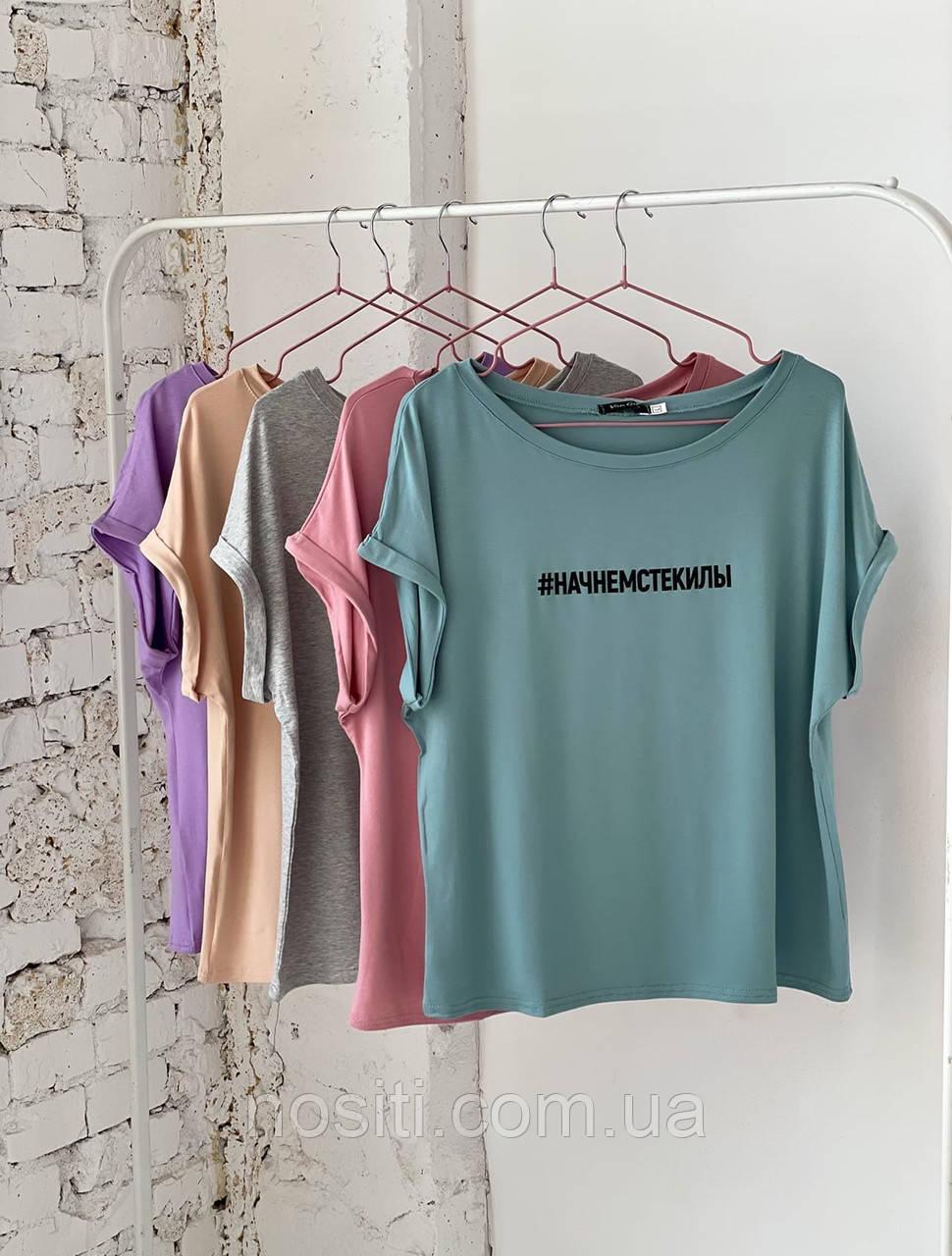 Жіноча футболка з віскози однотонна великі розміри