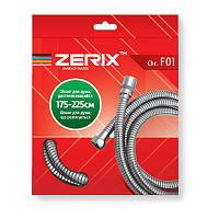 Шланг растяжной ZERIX ChR F01 (175 см)