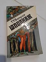 Шпигунство Р. Берндорф, фото 1
