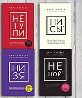"""Книги """"Не Тупі , Не Ний , Ні Інтереси , Ні Зя"""" Джен Синсеро . Комплект з 4-х книг ."""