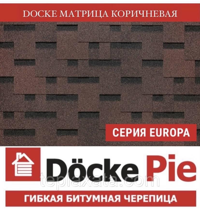 ОПТ - Битумная черепица DOCKE Europa MATRIX Матрица коричневый