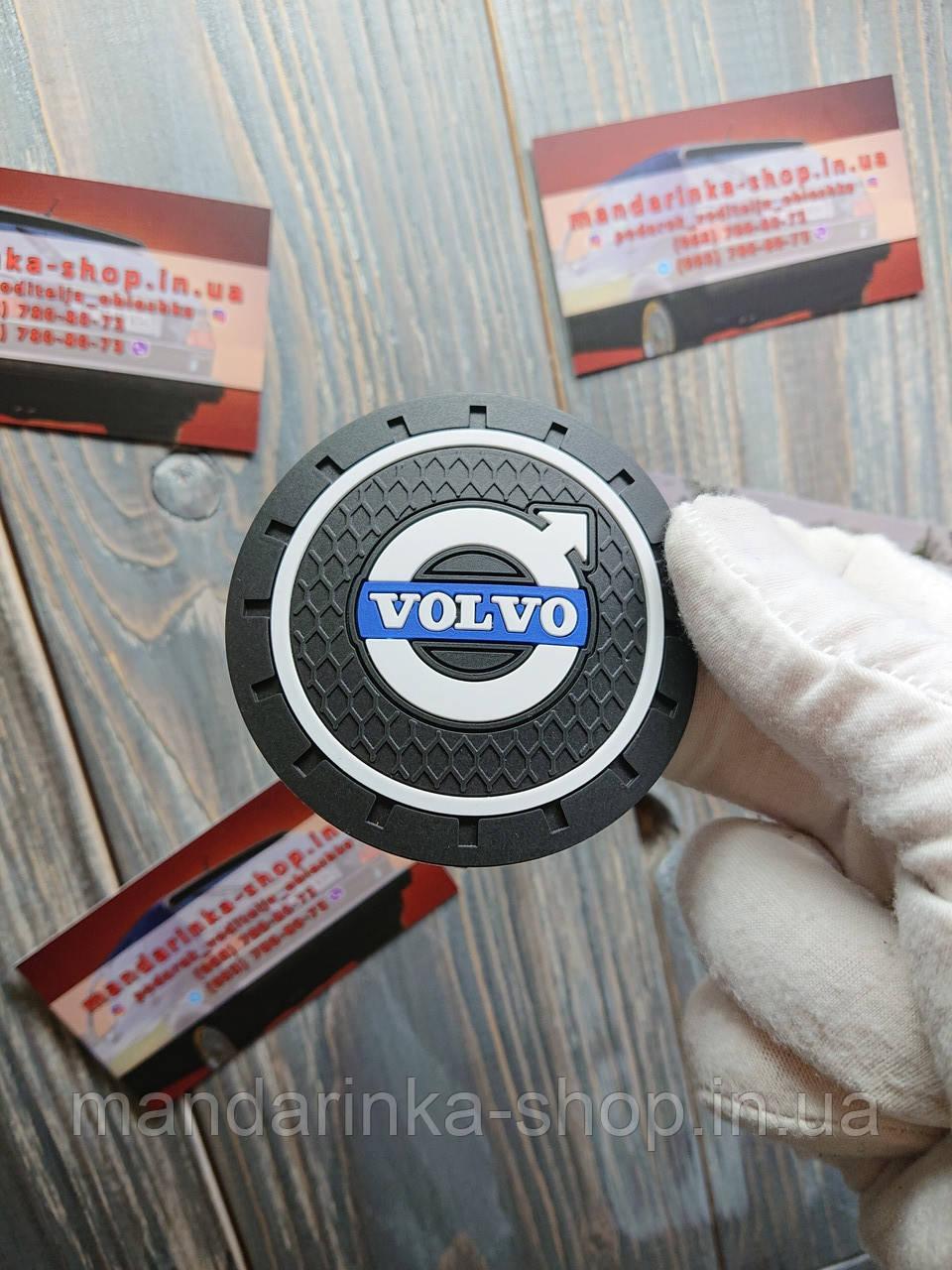 Антискользящим коврик в подстаканники Volvo (Вольво)