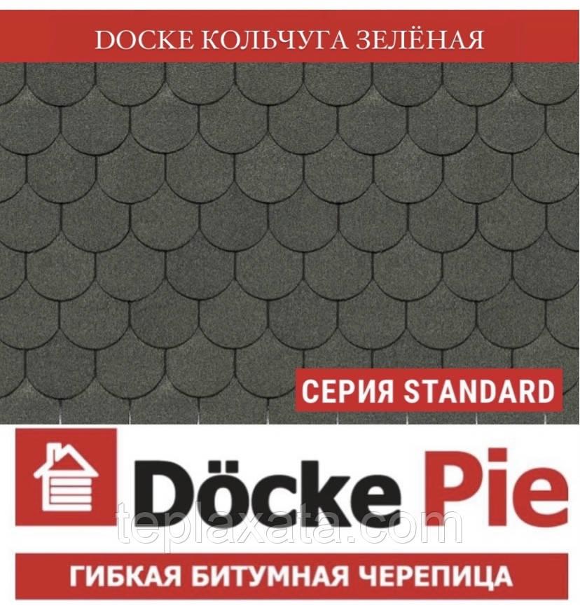 ОПТ - DOCKE STANDART Кольчуга зеленый Битумная черепица (3,1 м2/уп)