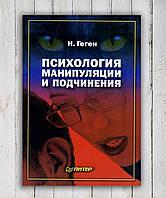 "Книга "" Психология манипуляции и подчинения """