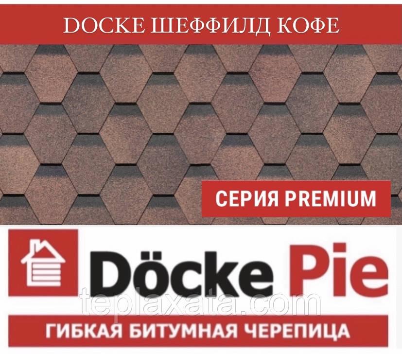 ОПТ - DOCKE PREMIUM (SBS) Шеффілд Кави Бітумна черепиця (3 м2/уп)