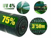 Сітка затінюють 75% 3*50м зелена