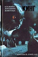"""Кинг Стивен """"Кладбище домашних животных"""""""