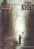 """Кинг Стивен """"Оно (в двух томах)"""""""