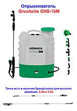 Аккумуляторный опрыскиватель Grunhelm GHS-16M! Проверенное качество!