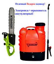 Набор: аккумуляторный опрыскиватель FORTE CL-16 и электропила Grunhelm GES17-35B, 1.7 кВт! Подарок Садоводу!