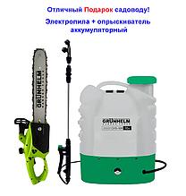 Набор Садовода - аккумуляторный опрыскиватель Grunhelm GHS-16M+электропила Grunhelm 1.7 кВт! Отличный Подарок!