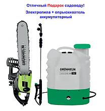 "Набор Садовода ""Люкс"" - аккумуляторный опрыскиватель Grunhelm GHS-16M+ мощная электропила Grunhelm 2.3 кВт!"