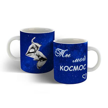 Чашка для любимых с изображением поцелуя Ты мой космос., фото 2