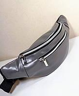Бананка мужская/женская. Молодежная сумка на пояс эко-кожа серая 40х15х7 см
